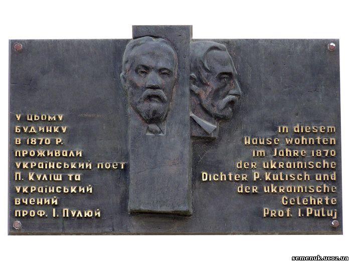 Видатні діячі української культури та